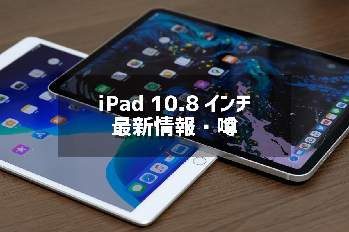 iPad 10.8インチ 最新情報・噂