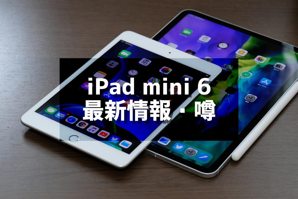 iPad mini 6 最新情報・噂