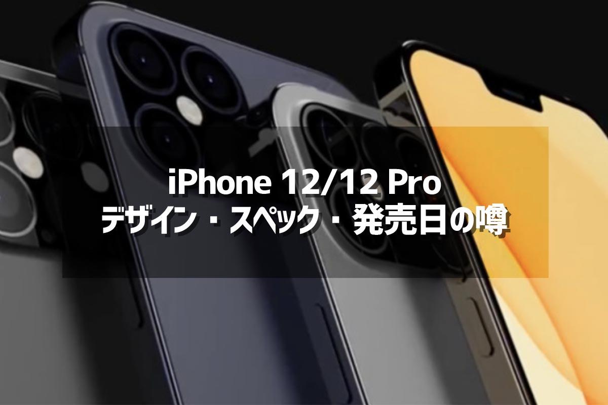 新型iPhone 12/12 Pro(2020年)最新情報と噂