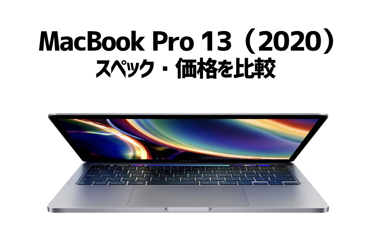 MacBook Pro 13インチ(2020)新旧比較