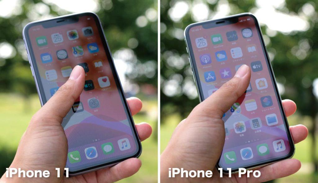 iPhone 11とiPhone 11 Pro サイズ感の違い