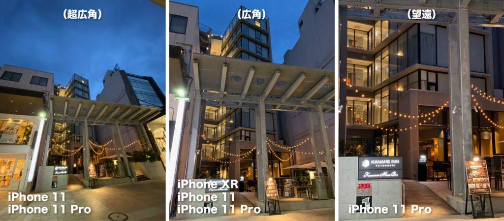 iPhone 11のリアカメラの画角比較