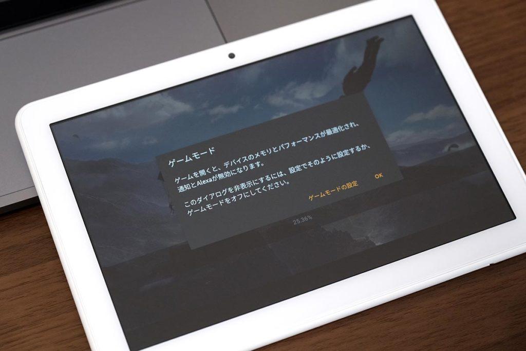 Fire HD 8 のゲームモード