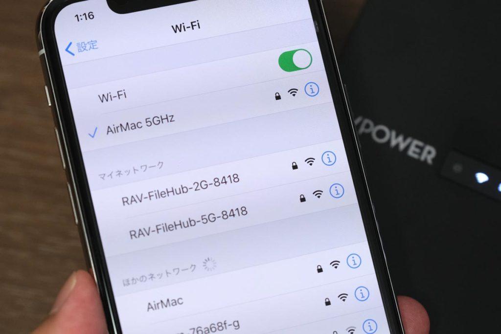RAV-FileHub ネットワークに接続する