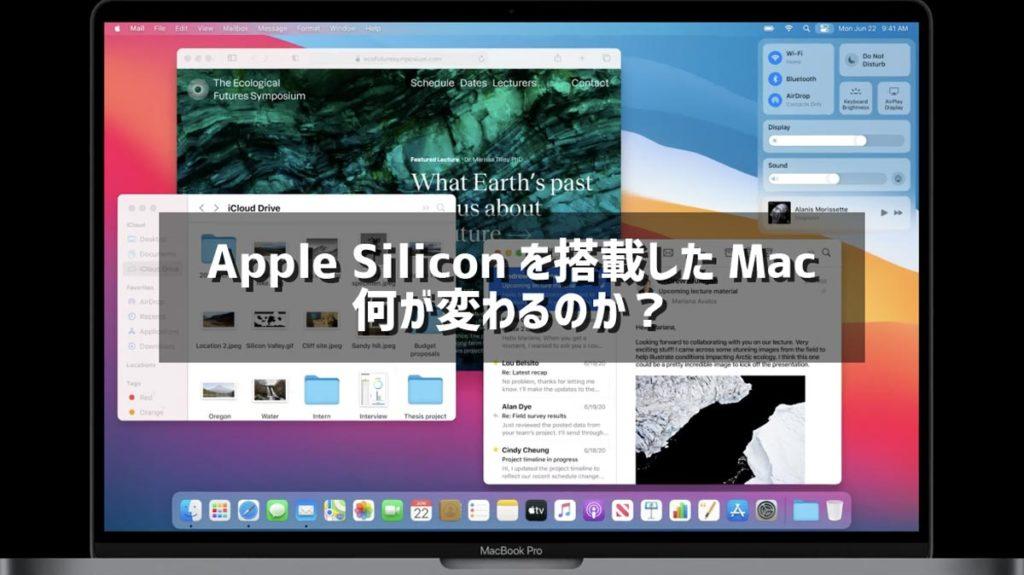 Apple Siliconを搭載したMacで何が変わる?