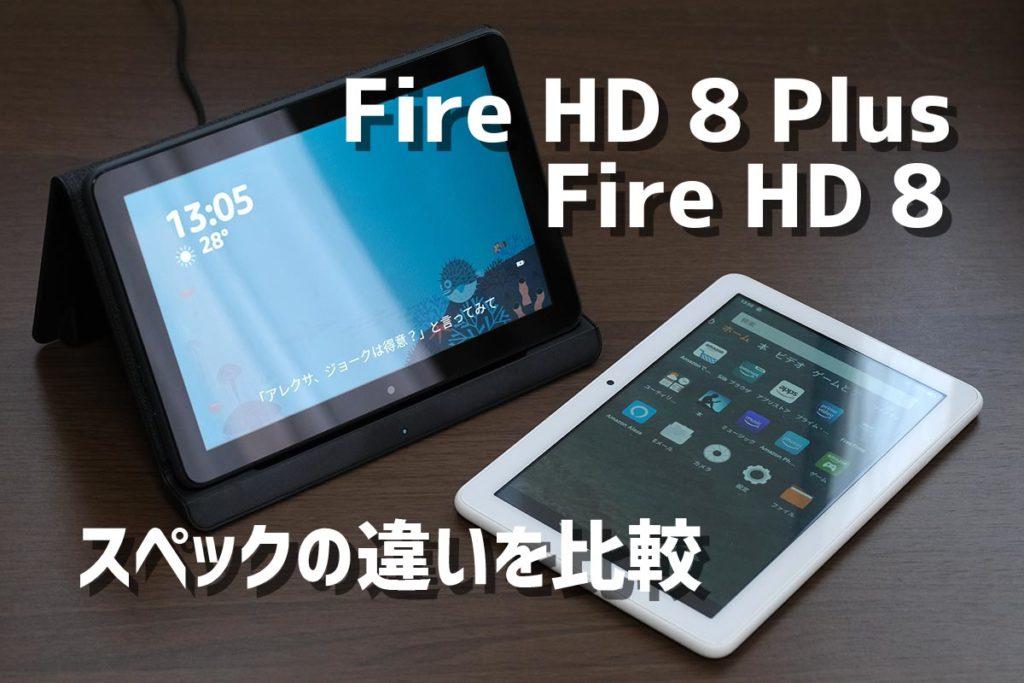 Fire HD 8 PlusとFire HD8の違いを比較