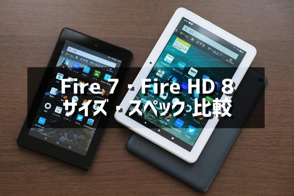 Fire 7・Fire HD 8 サイズとスペックの比較