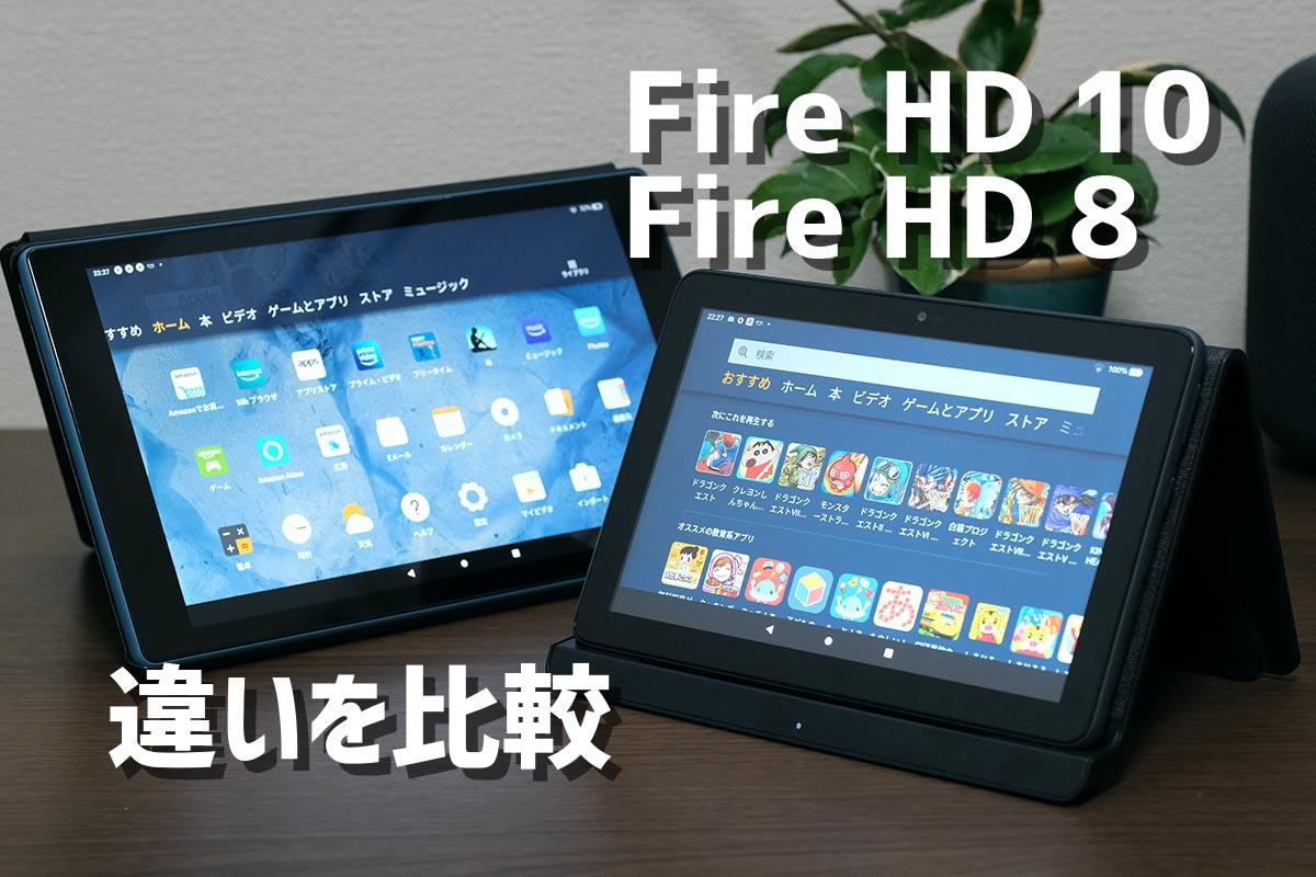Fire Hd 10とfire Hd 8 どっちが買い 画面の大きさやスペック 使いやすさを徹底比較 シンスペース