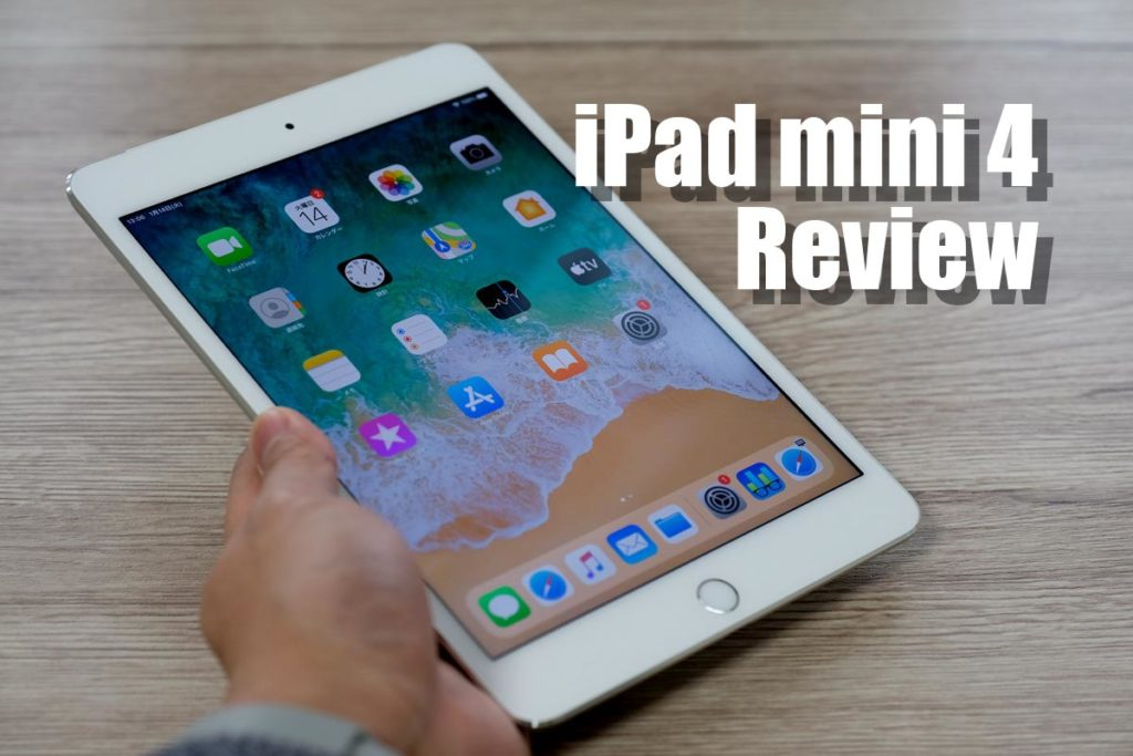 iPad mini 4 レビュー