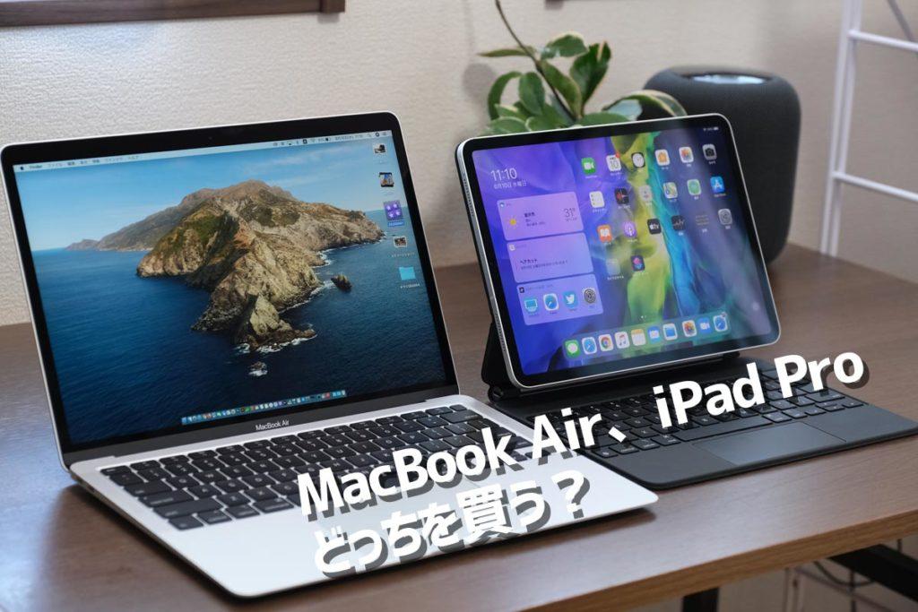 MacBookとiPad Pro 違いを比較