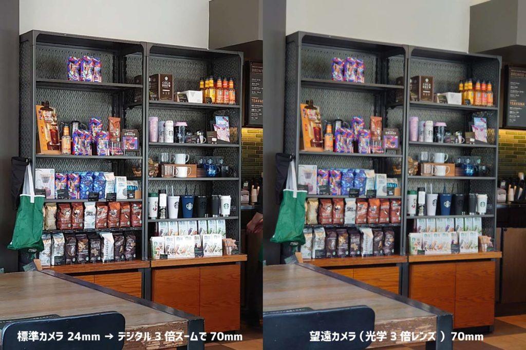 標準カメラと望遠カメラの70mmの画質比較