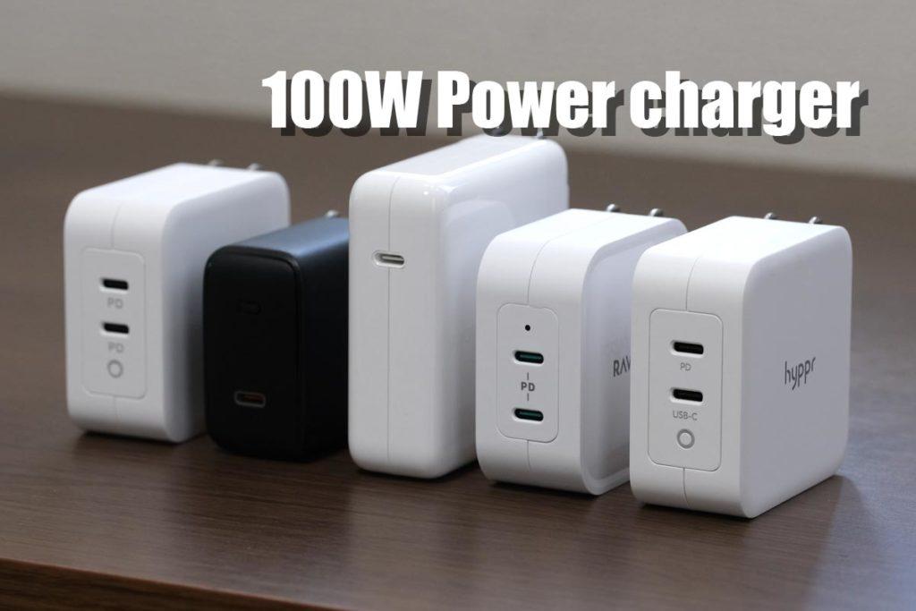 おすすめの100W電源アダプタ
