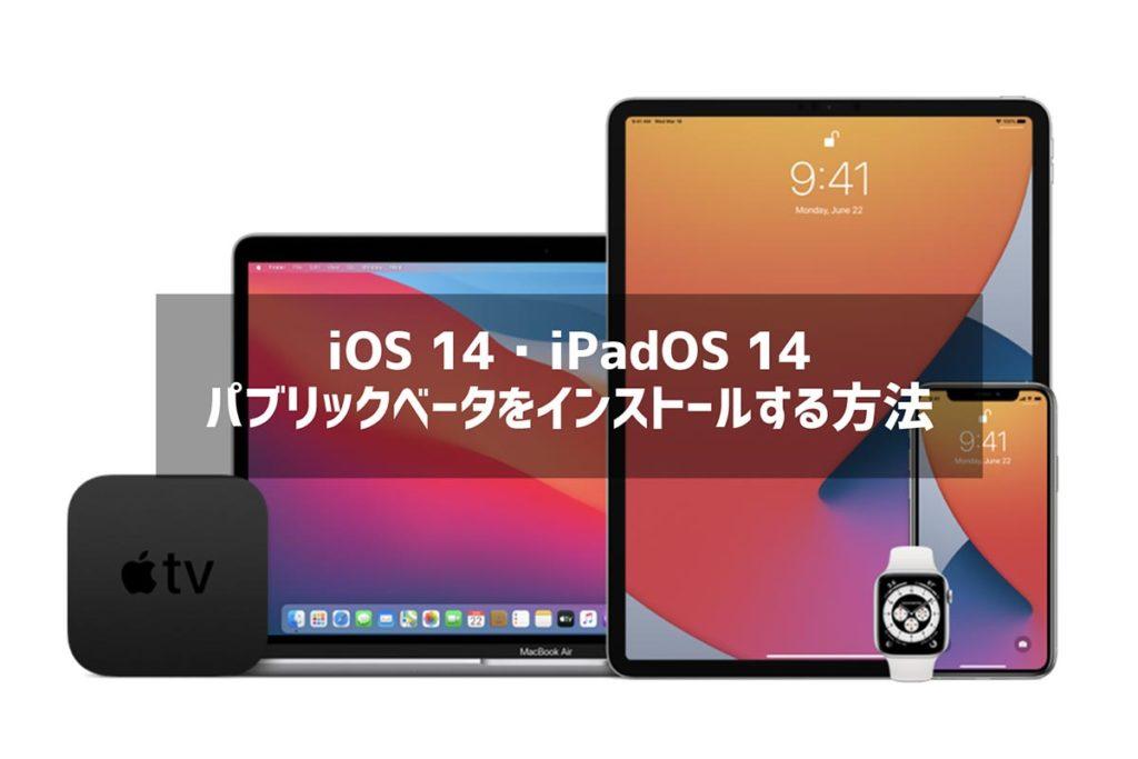 iOS14・iPadOS14 パブリックベータをインストール