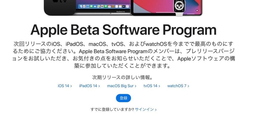 Apple Beta Softeare Programに登録する