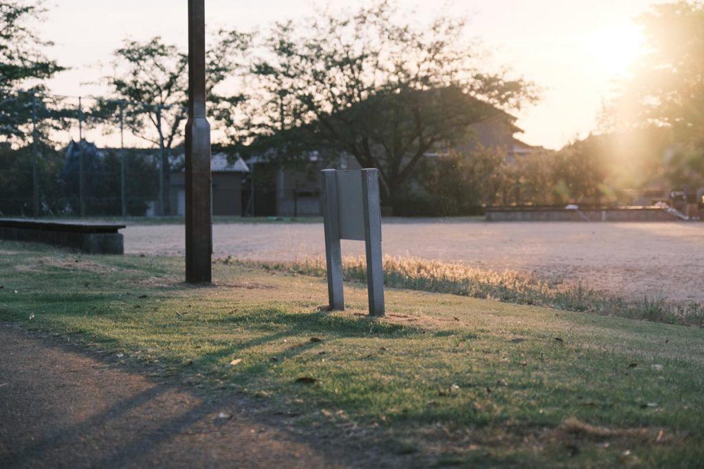 X-T4で公園の夕日を撮影