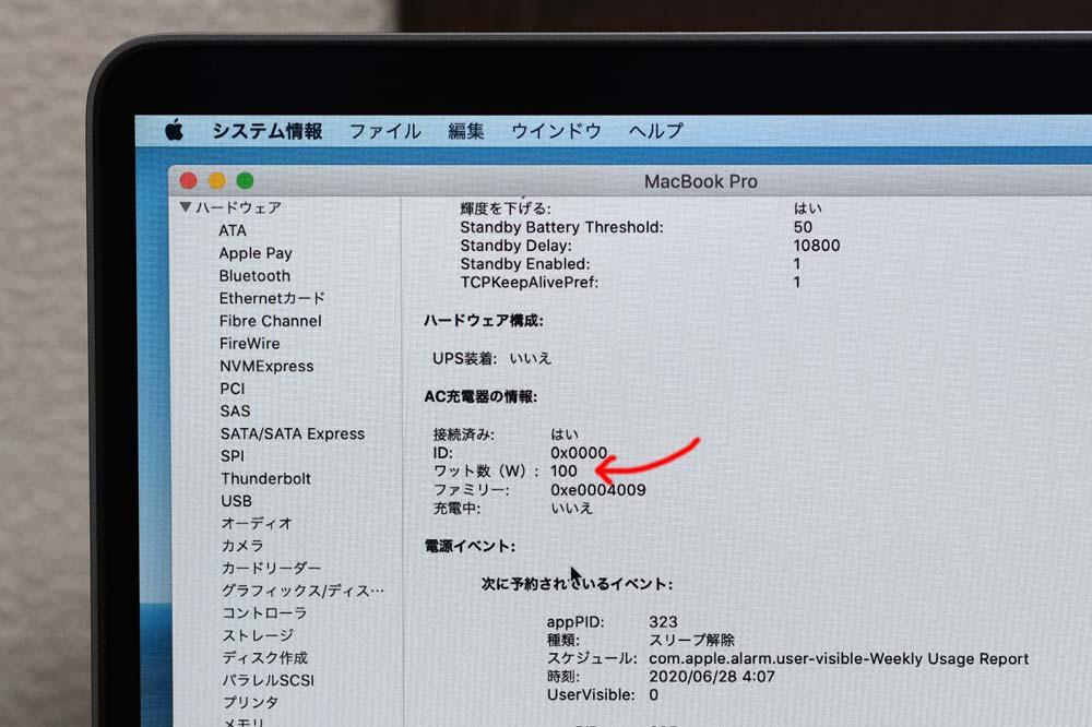 MacBook Pro 16インチを100Wで充電する