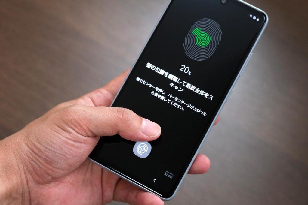 Galaxy A41の画面内指紋センサー