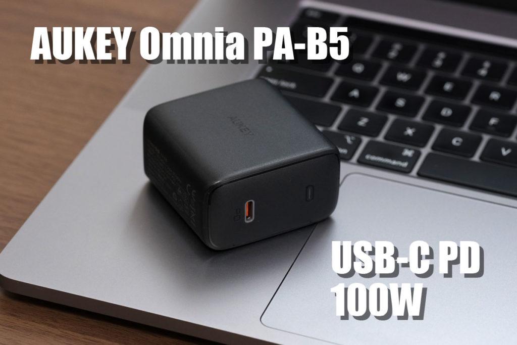 AUKEY Omnia PA-B5 レビュー