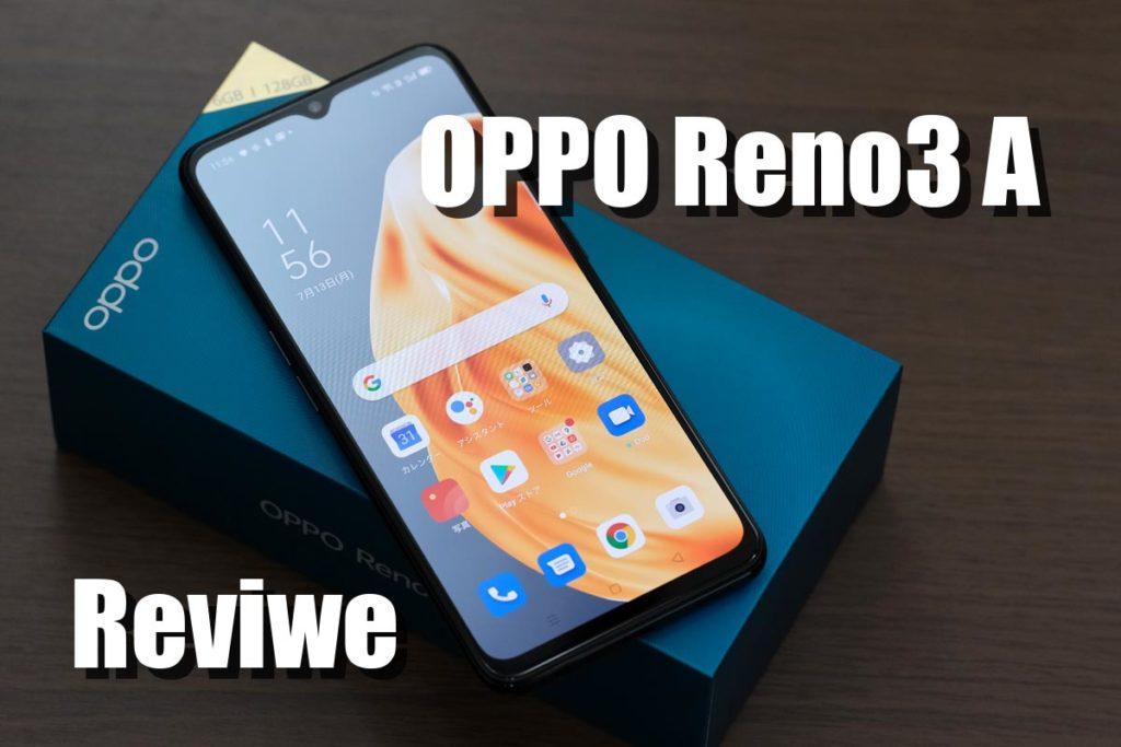 OPPO Reno3 A レビュー