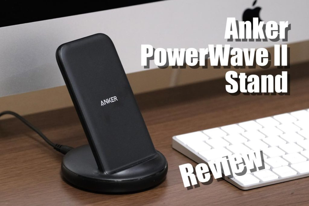 Anker PowerWave Ⅱ Stand レビュー