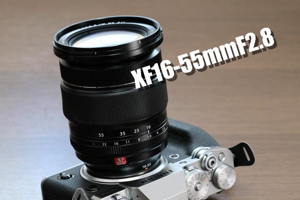 XF16-55mmF2.8 レビュー