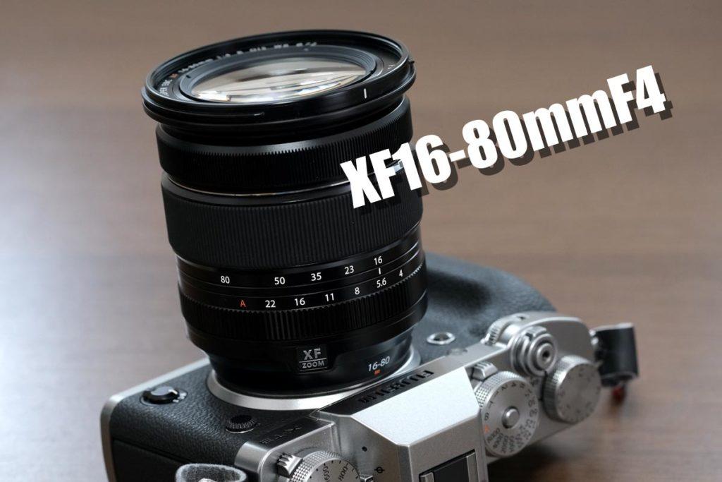 XF16-80mmF4 レビュー