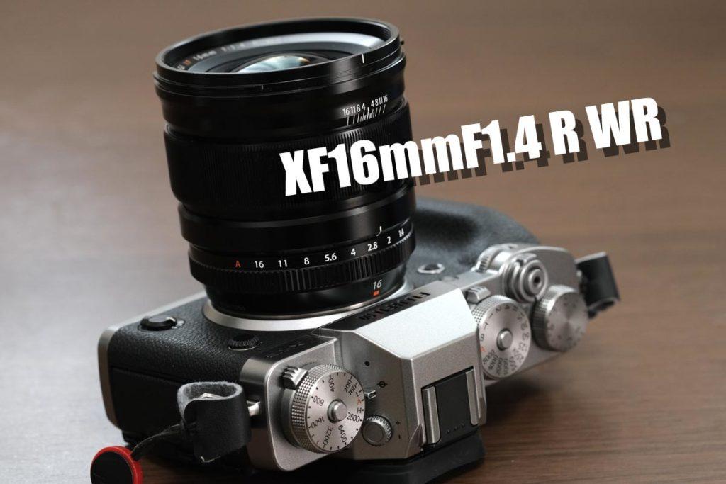 XF16mm F1.4 R WR レビュー