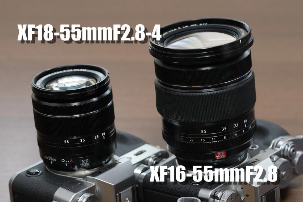 XF18-55mm・XF16-55mm 違いを比較