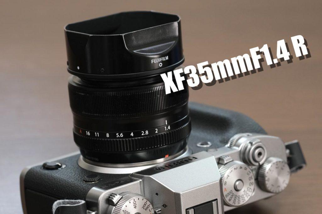XF35mmF1.4 R レビュー
