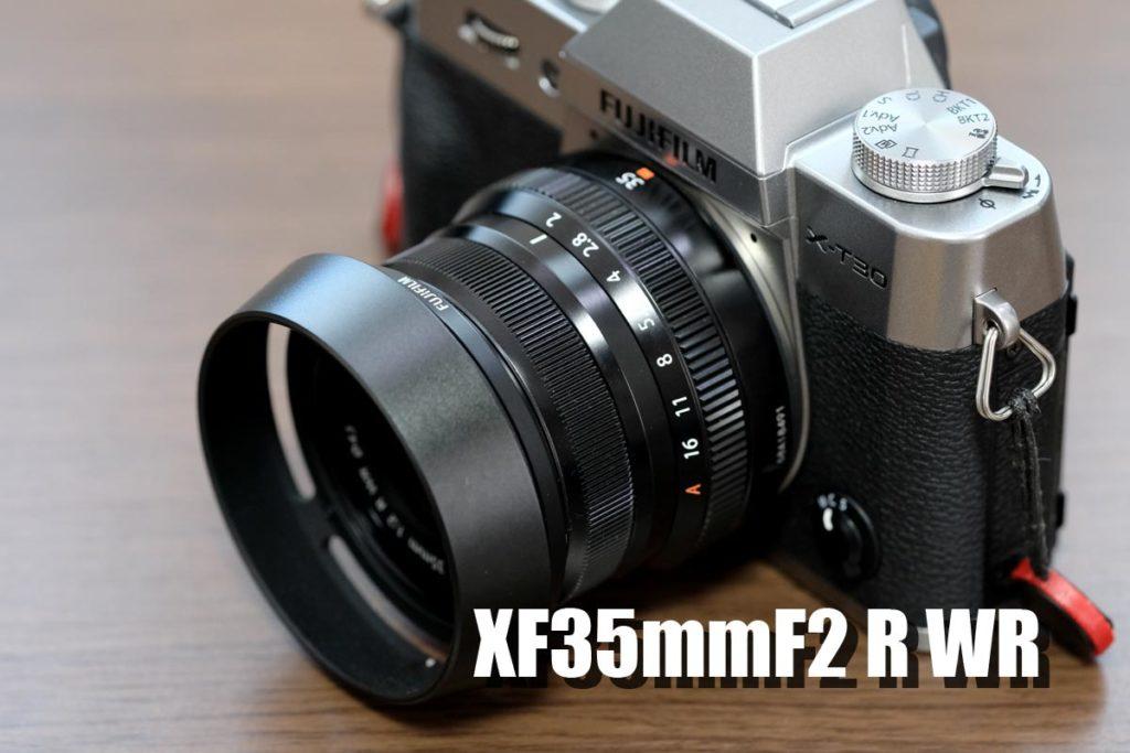 XF35mmF2 R WR レビュー