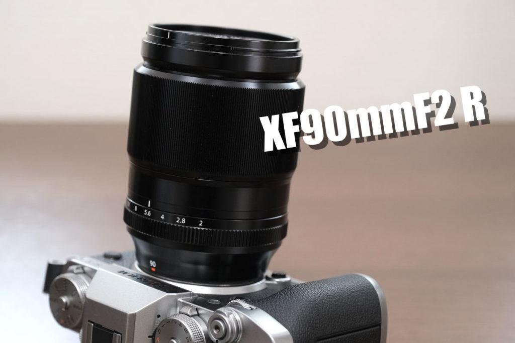 XF90mmF2 R LM WR レビュー