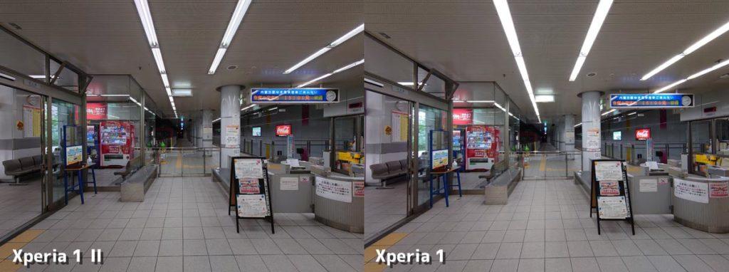 Xperia 1 Ⅱ・Xperia 1 超広角カメラの画質比較(駅のホーム)