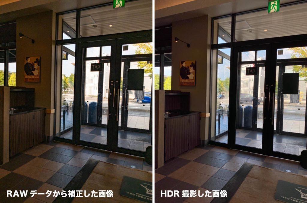 RAWデータから現像した画像とHDR画像を比較