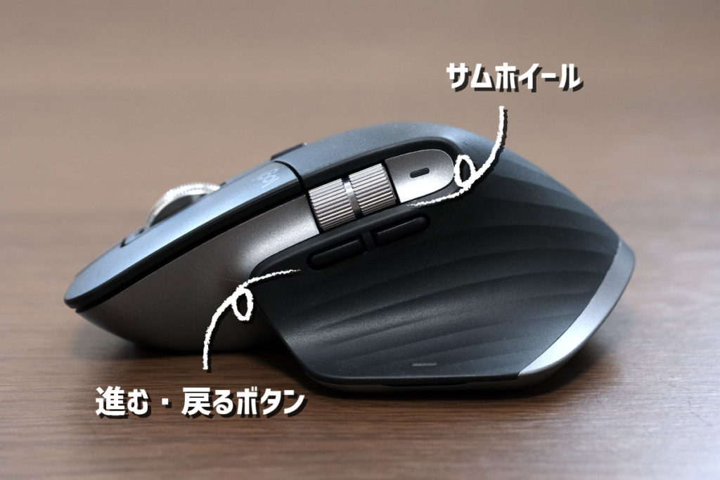 MX Master 3 for Mac サイドボタン配置