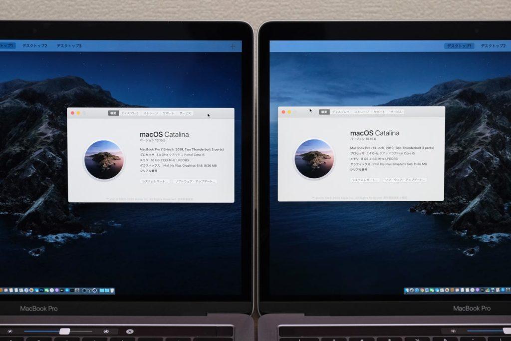 MacBook Pro 13 8GBと16GB