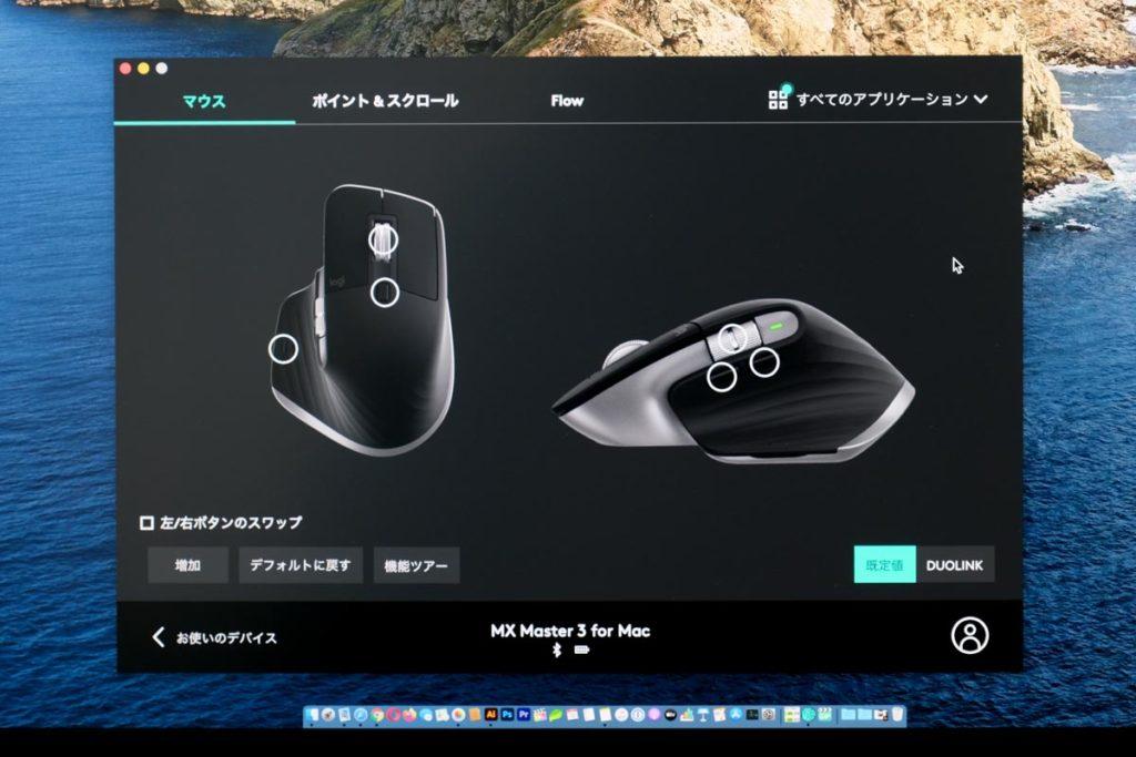 MX Master 3 for Macのカスタマイズ