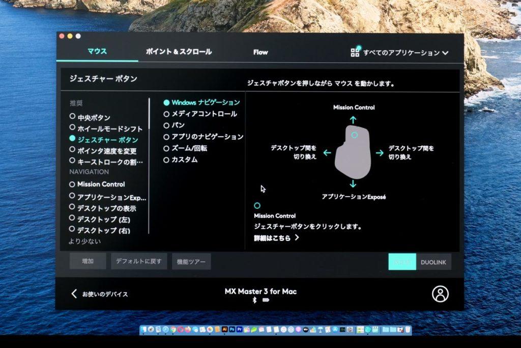 MX Master 3 for Mac 機能割り当て