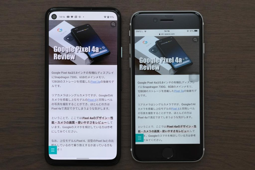 Pixel 4aとiPhone SEの画面サイズ
