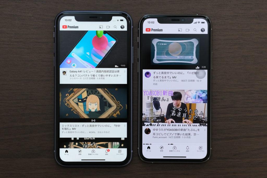 iPhone 11とiPhone 11 Proの画面表示領域の違い()