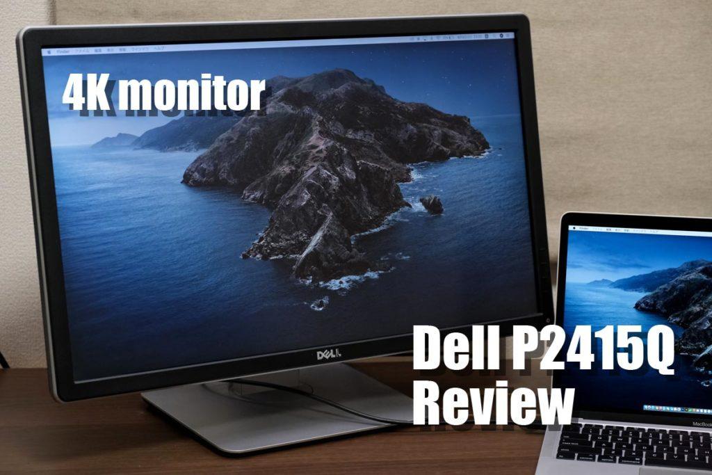 Dell P2415Q レビュー