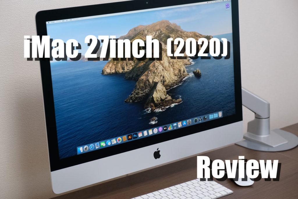 iMac 27インチ(2020)レビュー