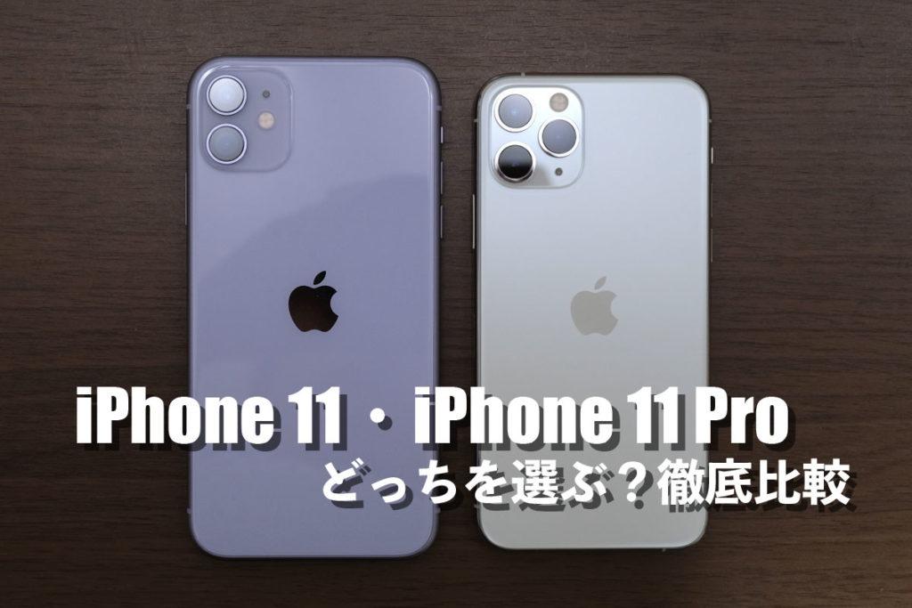iPhone 11とiPhone 11 Pro 違いを比較