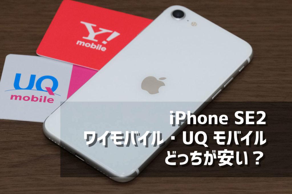 iPhone SE(第2世代)ワイモバイル・UQモバイル
