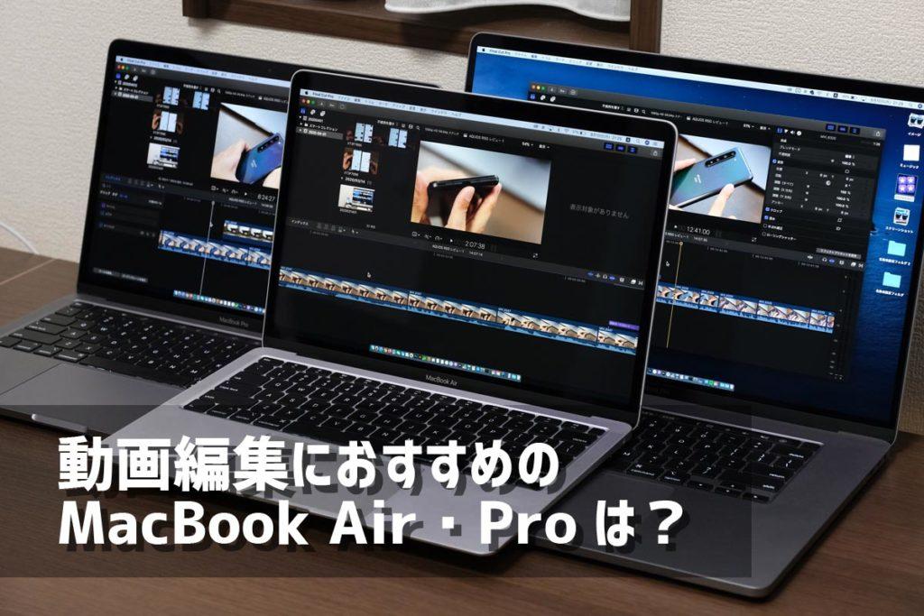 動画編集におすすめのMacBookは?