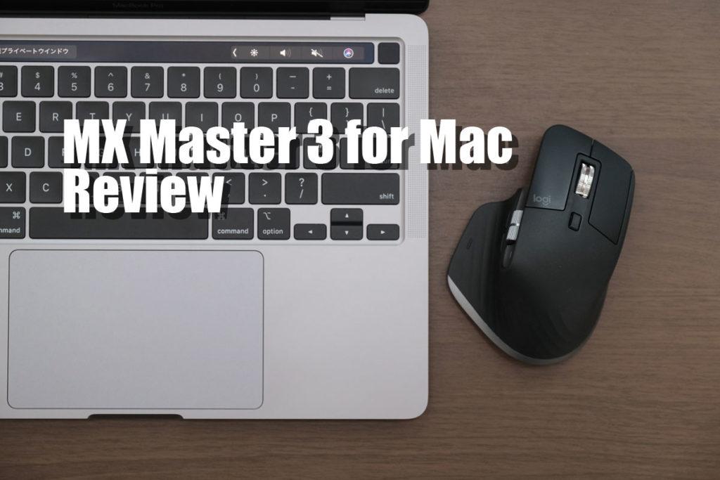 MX Master 3 for Mac レビュー
