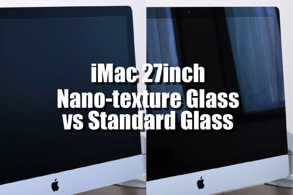iMac Nano-textureガラスと 標準ガラスを比較