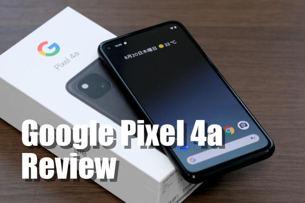 Google Pixel 4a レビュー