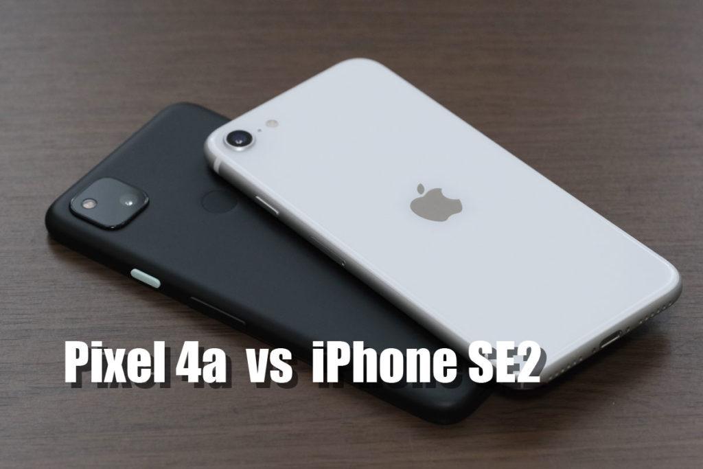 Pixel 4aとiPhone SEを比較