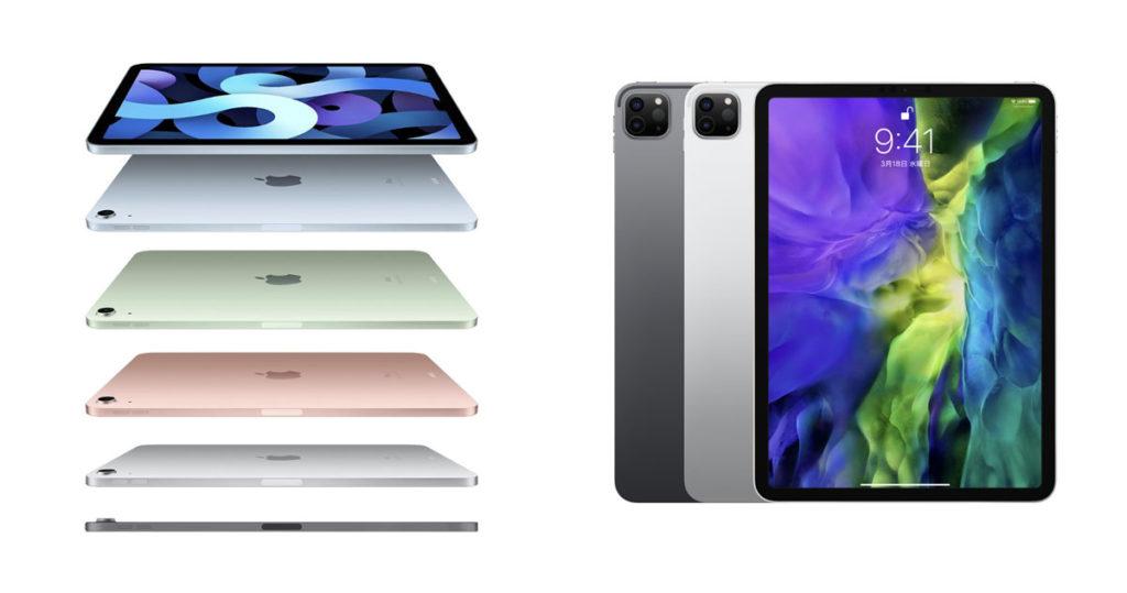 iPad Air 4とiPad Proの本体カラー