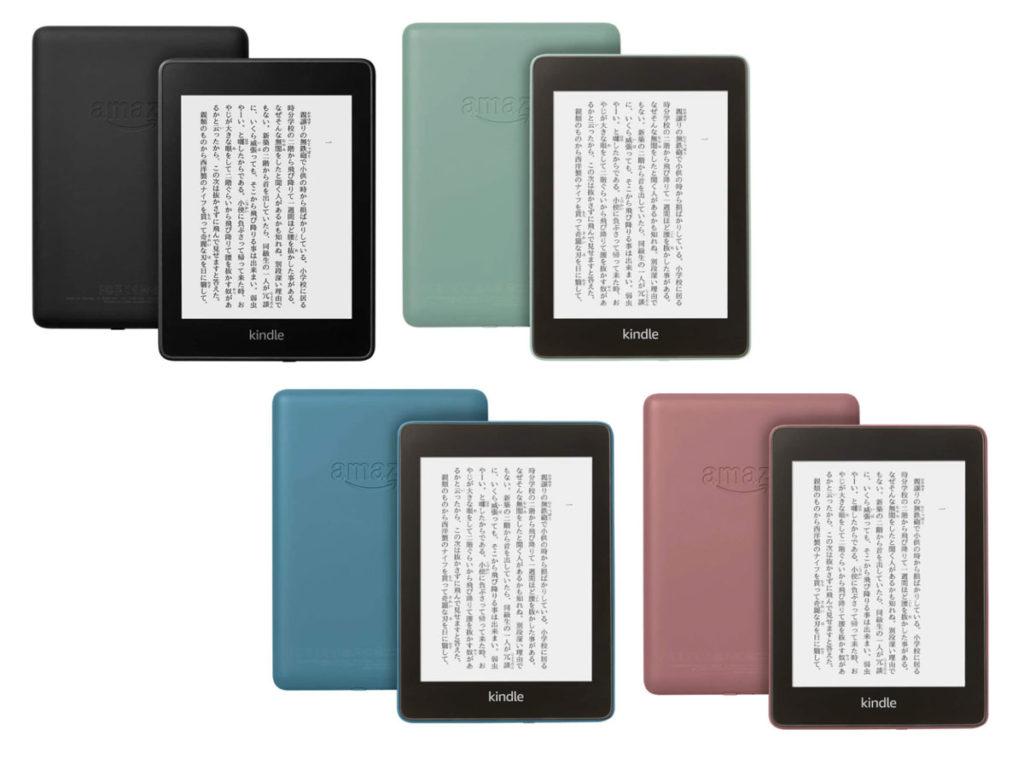 Kindle Paperwhiteの本体カラー